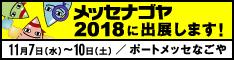 名古屋の異業種交流展示会 メッセナゴヤ2018